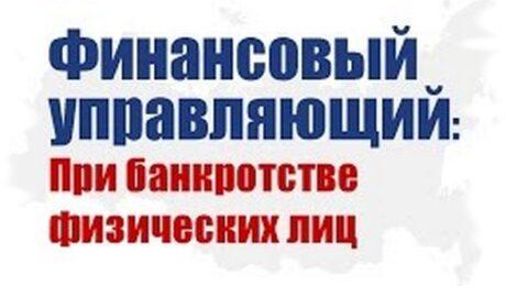 finansovyy-upravlyayushchiy