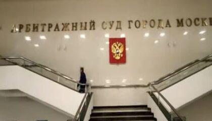 арбитражный суд города москвы
